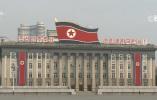 朝中社:朝美对话源于朝鲜主动努力 绝非美国施压