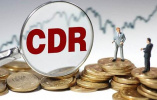 百度网易在筹备发行CDR 两家公司已经选定保荐机构
