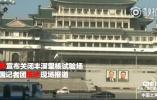 朝鲜举行废核仪式是无核化第一步 期待成为完全无核化契机