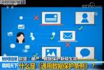 """?欧盟""""最严""""数据保护新规生效,对中国企业有何影响?"""