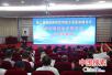 第二届海峡两岸民用航空发展高峰论坛古都安阳开幕