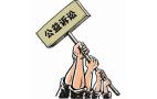 山东:开展公益诉讼回应群众对绿水青山美好生活的期盼