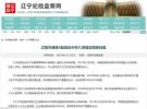 辽阳市通报4起违反中央八项规定精神问题