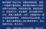 南京一外籍留学生与女友深夜出行 男子被持刀杀害