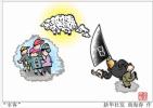 重庆政府曝光15起旅游违法事实:年龄有差异加收费用
