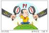 儿童票看身高?看年龄?南京一些行业儿童免票标准不同