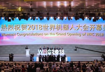 2018世界机器人大会开幕 15国机器人闪耀登场