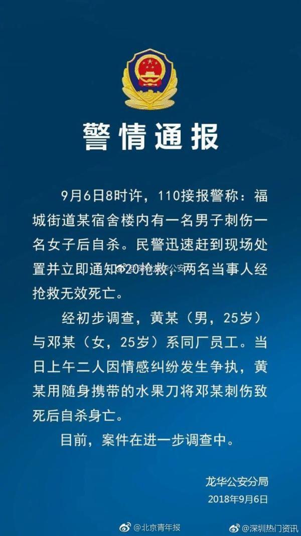 深圳富士康一男子宿舍刺死一女后自杀 系情杀