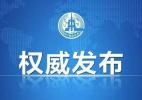 国务院新闻办将发布《关于中美经贸摩擦的事实与中方立场》白皮书