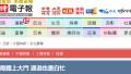 """台""""东奥正名公投""""联署合格数过门槛 台媒:若通过也是白忙"""