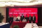 北京电影学院牵手富阳 将建国家级电影产业基地