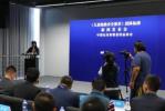 中国玩具和婴童用品协会在沪发布儿童地垫安全团体标准