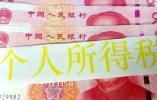 月入万元或不需缴税 个税专项附加扣除标准来了!