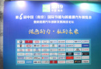 第6届中国(南京)国际节能与新能源汽车展将于2019年3月在南京开幕