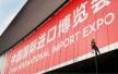"""中国首届进博会有哪些""""不一般"""" 一篇文章带你速览"""