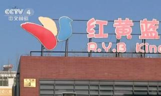 红黄蓝副总裁回应学前教育新规:没有退市想法