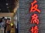 中国纪检监察报:少数人为争上位、保官位不择手段