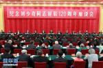纪念刘少奇同志诞辰120周年 习近平发表重要讲话