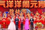 中央广播电视总台《2019年元宵晚会》延续新意 年味十足