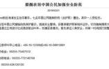 7名中国公民在坦桑尼亚遭抢劫 大使馆发安全提醒