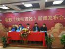 元氏县铁屯村的故事要拍成电影啦 预计十月上映