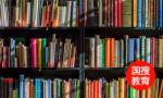 教育部:加大研究生论文作假查处力度 规范招生和管理