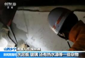 山西山体滑坡已有12人遇难 现场车辆鸣笛为逝者默哀