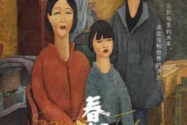 金爵竞赛片《春潮》首映 金燕玲希望郝蕾拿奖