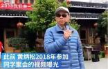 """湖南""""操场埋尸""""案追踪:新晃一中原校长黄炳松被留置"""