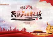 CCTV《信用档案》栏目组采访苏州钧舵机器人有限公司    助力诚信企业快速发展