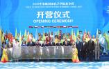 青年携手增进友谊 助力中国-中东欧合作