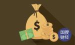 山东:今年1至5月新增减税降费467亿元