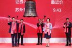 苏州银行首次公开发行A股 在深交所挂牌上市