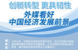 图解丨创新转型 更具韧性 外媒看好中国经济发展前景
