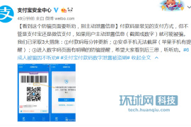 支付宝:不要主动泄露付款码信息 包括截图或数字