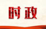 庆祝中华人民共和国成立70周年大会、阅兵式、群众游行和联欢活动将隆重举行