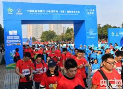 2019郑州徒步大会昨日圆满举行 近3万人共享徒步乐趣