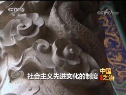 中国之治(五)
