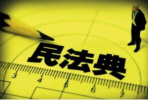 新中國第一部民法典草案將亮相
