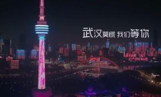微视频|武汉莫慌,我们等你