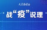 """【战""""疫""""说理】疫情共振下人类命运共同体建设的思考"""