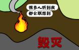 """手绘丨我叫""""林火"""",让我们重新认识一下"""