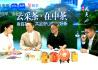 """首个""""国际茶日"""" 新华社""""快看""""联手中茶直播品读中国茶文化"""