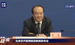 北京应急响应级别调整为三级,意味着什么?
