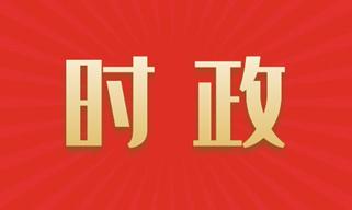 第一观察|总书记同专家座谈了事关中国未来的重大问题