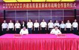 中检集团与鹤壁市政府签订战略合作协议
