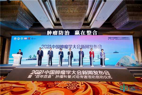 2021中国肿瘤学大会新闻发布会在郑举行