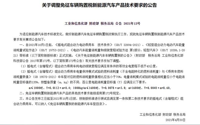 工信部发布新能源汽车免征购置税新规