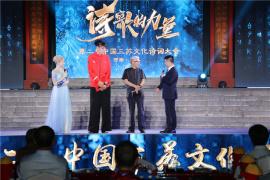 """""""诗歌的力量""""河南郏县·第二届中国三苏诗词大会举行"""
