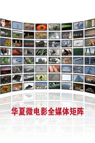 专题:华夏微电影全媒体矩阵